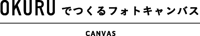 OKURUでつくるフォトキャンバス CANVAS