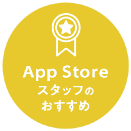 AppStore スタッフのおすすめ